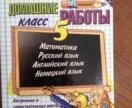 Решебник по математике,русскому,английскому и
