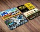 Магнитные визитки