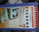 Учебник по информатике Угринович