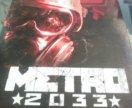 Metro 2033 на пк