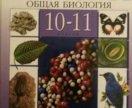 Биология 10-11 А.А. Каменский,Е.А.Криксунов, и др.