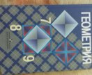 Учебник по геометрии 7 8 9 класс