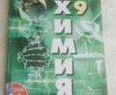 Химия.9 класс. Рудзитис Фельдман