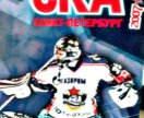 "Журнал ""СКА"" 2007-2008.""."