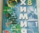 Химия.8 класс Фельдман Рудзитис