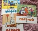 Детские книги Профессии