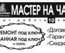 "Городская Служба Ремонта ""Мастер На Час"""