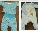 Одежда для новорожденных ( пакетом )