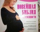 Энциклопедия для беременных. Бесплатно.