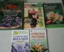 Книги по комнатным растениям