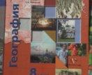 Учебник 8 класс География