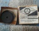 Пленка с фрагментом фильма