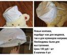 Колпаки / шапочки