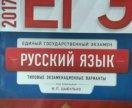 Сборник тестов для подготовки к ЕГЭ