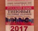Егэ 2017 - русский язык