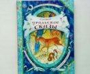 Детская книга «Уральские сказы»