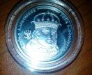 Монета Софья Алексеевна Серебро
