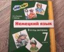 Учебник по немецкому языку (3 год обучения)
