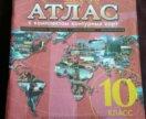 Атлас + к/к. 10 класс