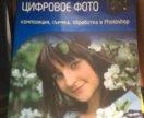 """Книга """"Цифровое фото"""""""