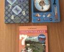 Учебники 7 класс и геометрия 7-9класс