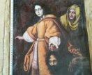 Холст 19 век Иудифь с головой Олоферна.