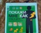 Книжка самоучитель