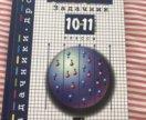 Физика 10-11 класс, Рымкевич