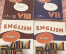 Reader acitity Book 7 и 8 класс Афанасьева