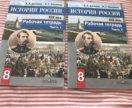 История России Данилов 8 класс
