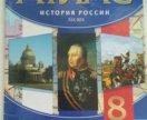 Атлас по истории России 8 класс