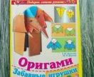 Книжечка оригами новая