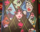Папка Monster High