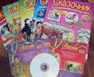 Журнал+компакт диск