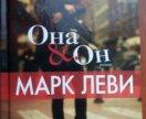 Книга Марка Леви. Она и он