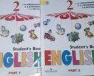 2 части английского за 2 класс