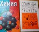 Справочники по химии и математике