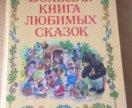 Большая книга любимых сказок.