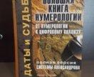 Книга нумерологии