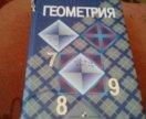 Учебник гометрии 7-9класс
