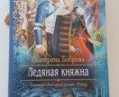 Книга Екатерина Боброва - Ледяная княжна