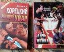 Российский детектив. 2 книги одной серии