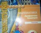 Математика задачник 5 класс