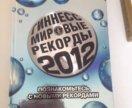 Гиннесс мировые рекорды 2012