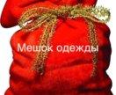 Мешок одежды для девочки 8-10 лет
