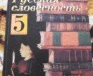 Учебник русская словесность 5 кл.