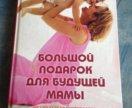Книжка для будущих мам