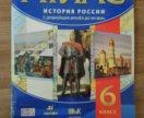 Атлас по истории России 6 класс
