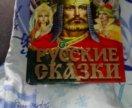 Книга русских сказок