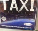 Подсветка такси